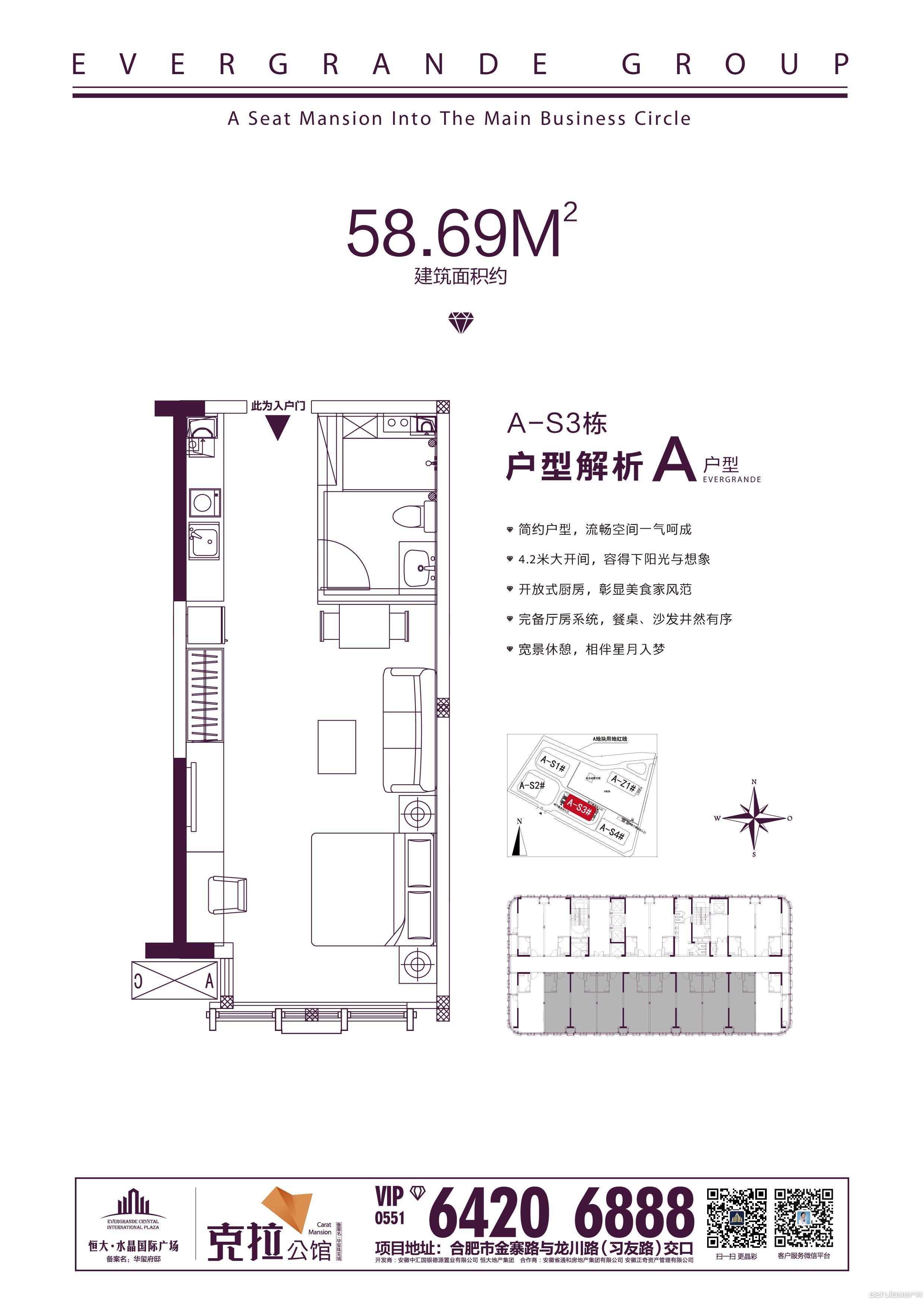 恒大水晶国际广场A-S3#A