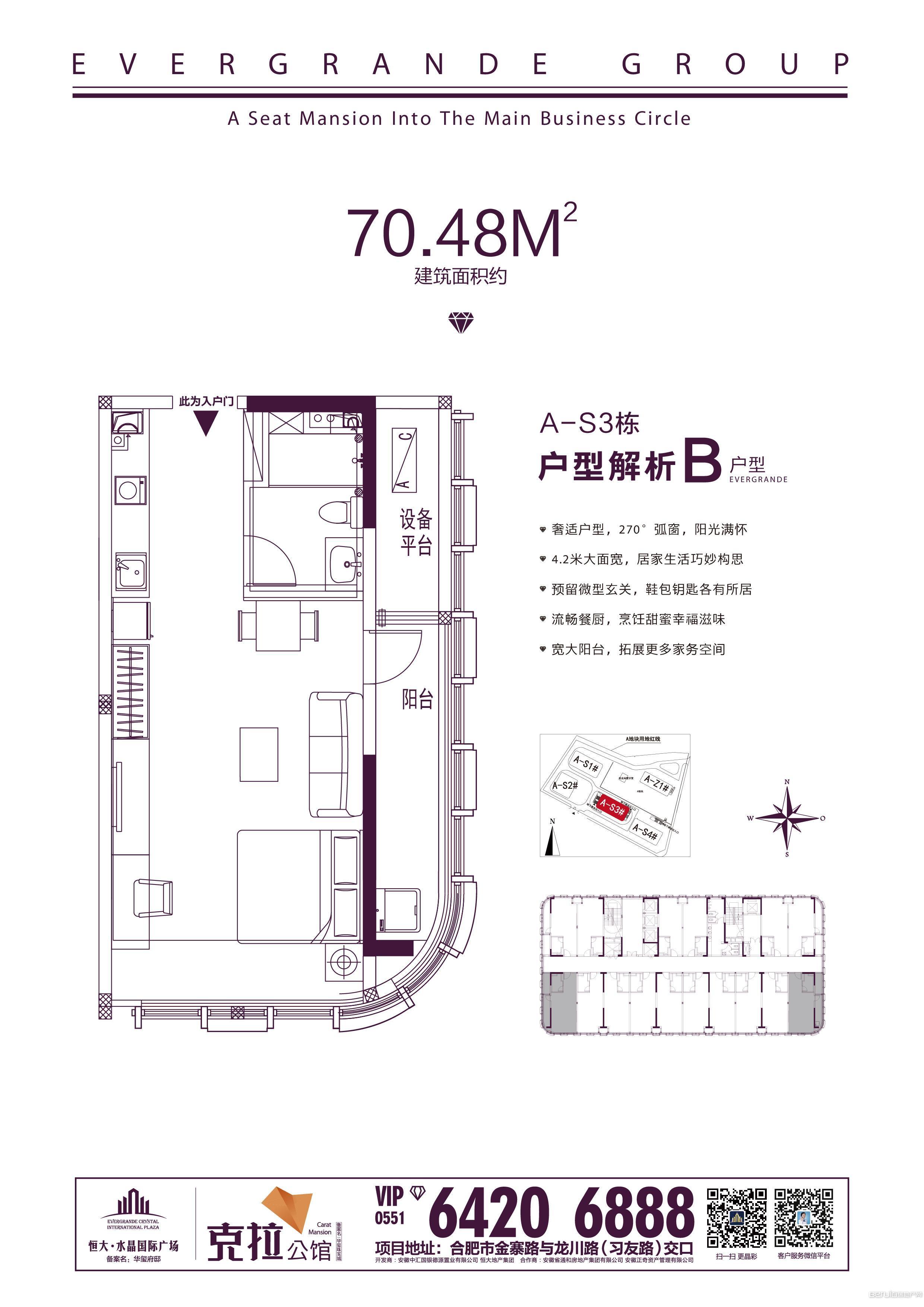 恒大水晶国际广场A-S3#B