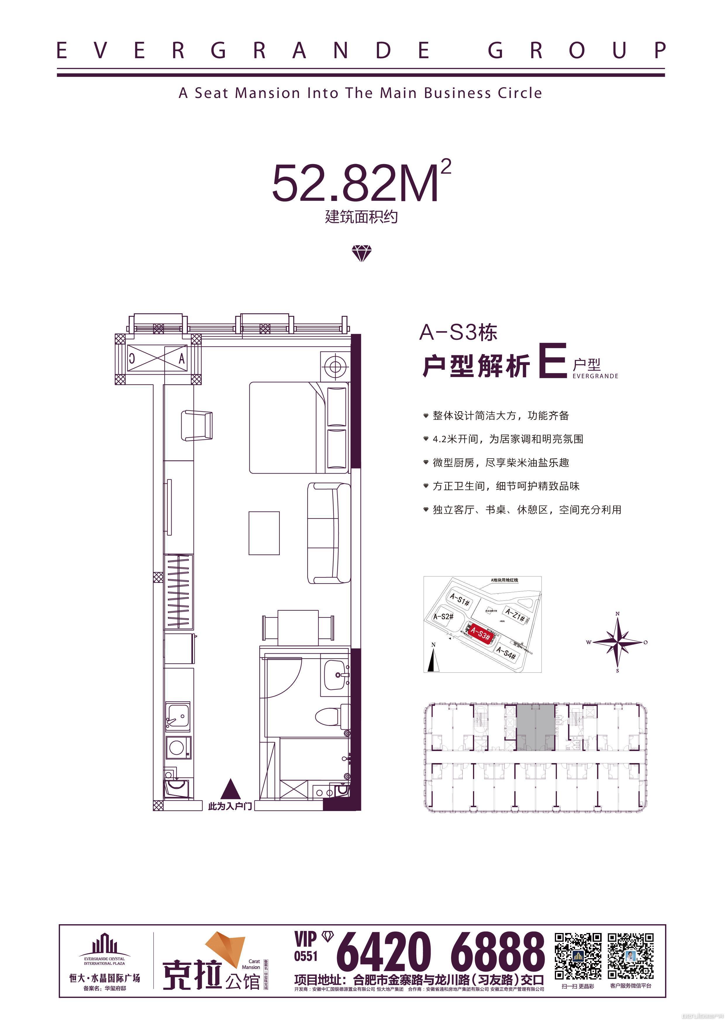 恒大水晶国际广场A-S3#E