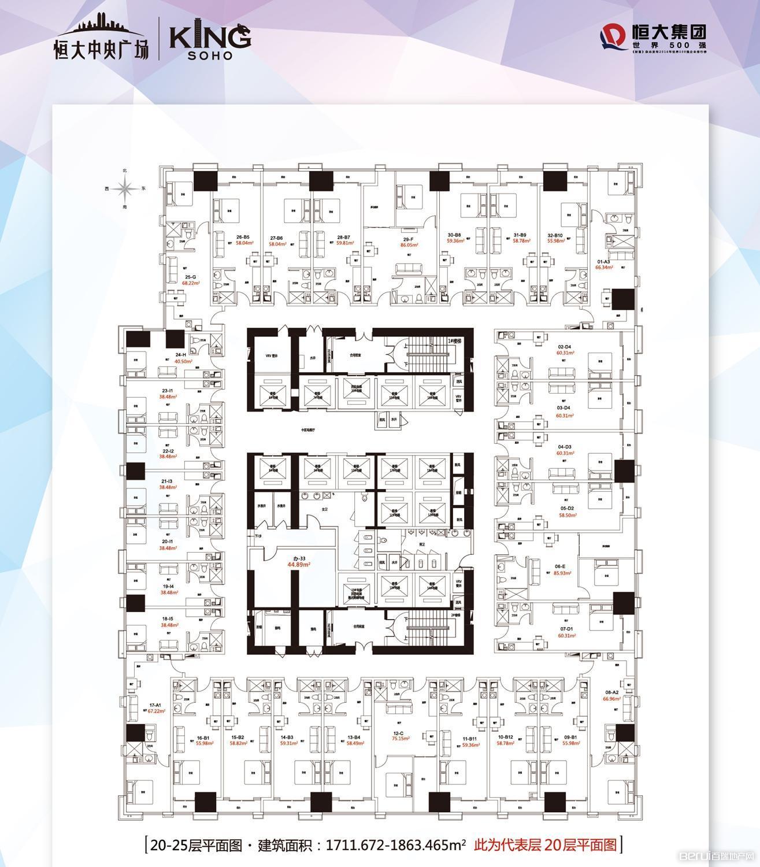 恒大中央广场KING SOHO平面图