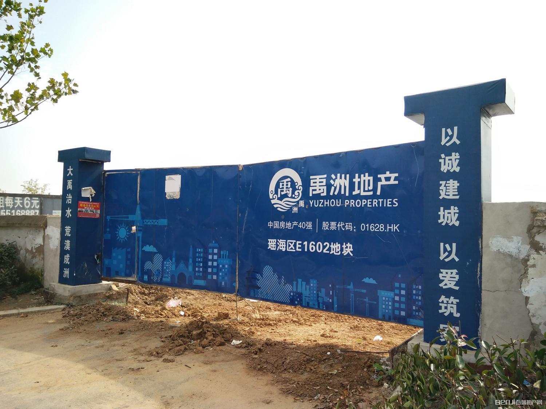 禹洲珑玥湾工程现场