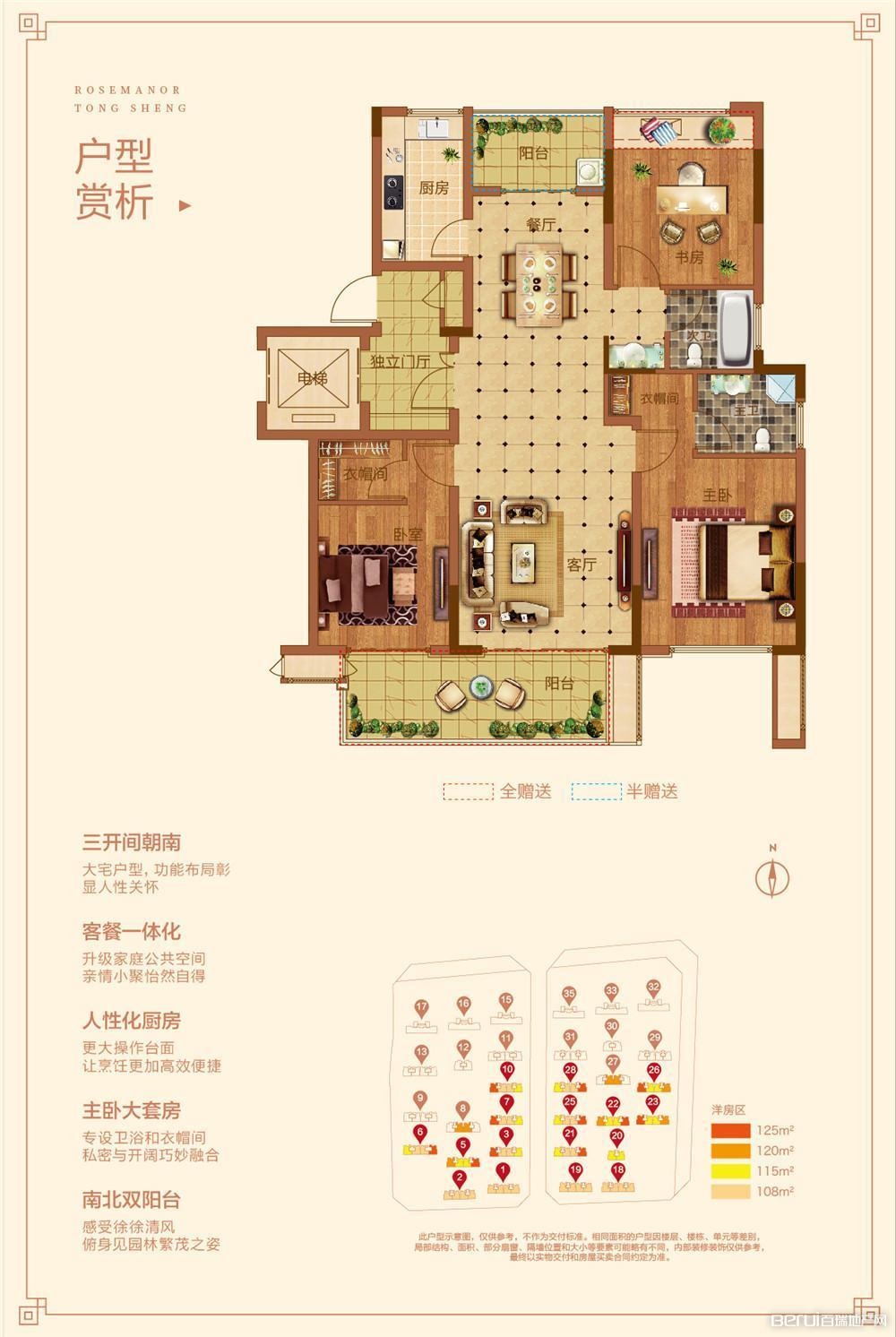 同昇·玫瑰庄园户型图