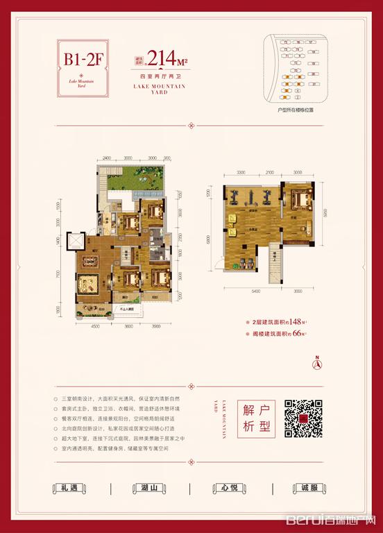 悦湖山院B1-2F户型