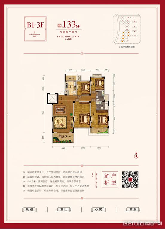 悦湖山院B1-3F户型