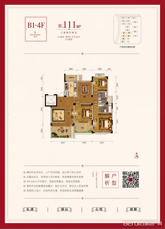 悦湖山院B1-4F户型