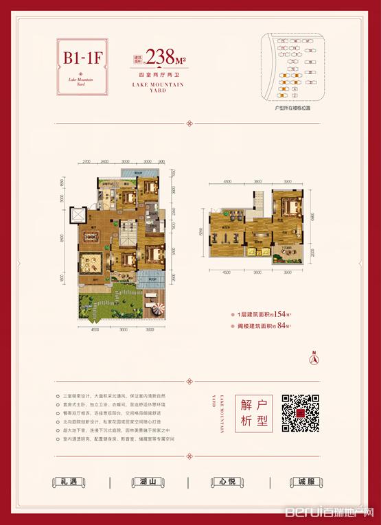 悦湖山院B1-1F户型