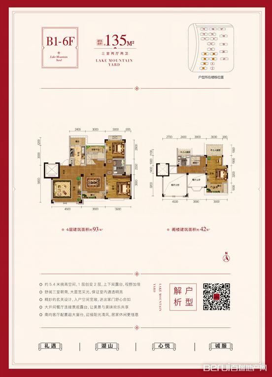 悦湖山院B1-6F户型