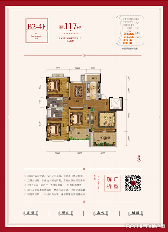 悦湖山院B2-4F户型