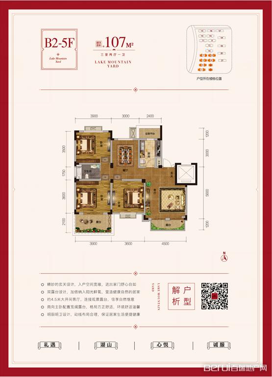 悦湖山院B2-5F户型