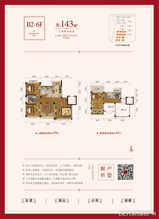悦湖山院B2-6F户型