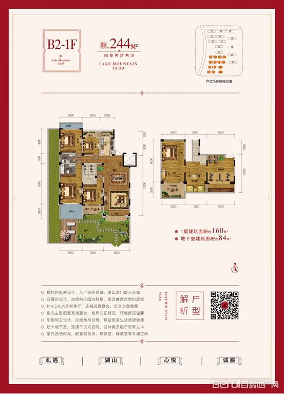 悦湖山院B2-1F户型
