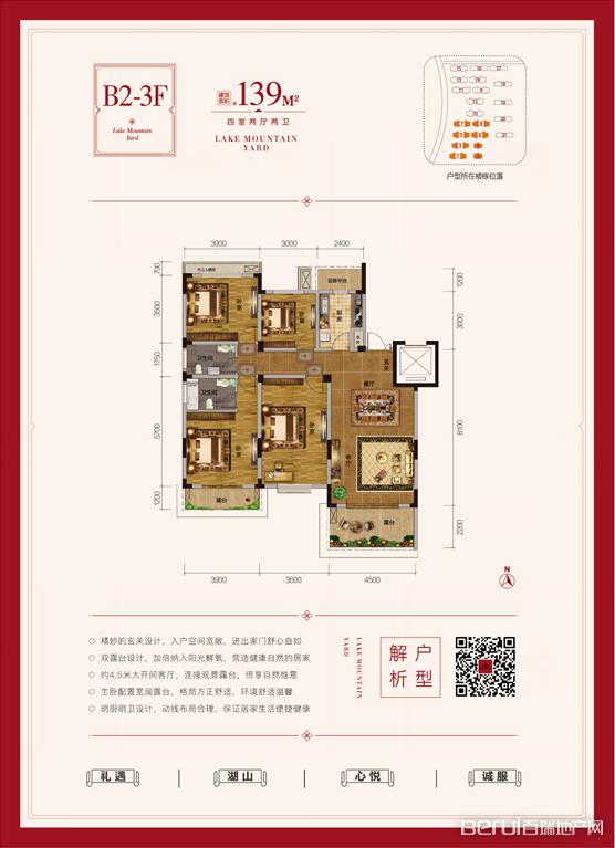 悦湖山院B2-3F户型