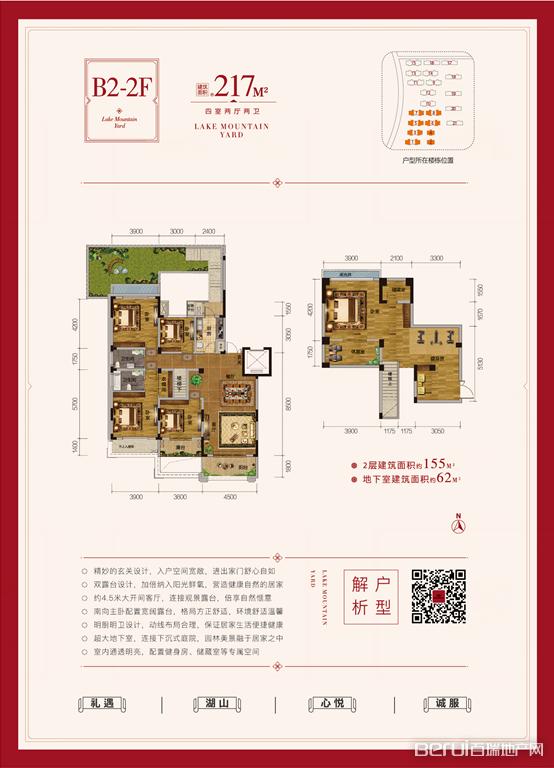 悦湖山院B2-2F户型
