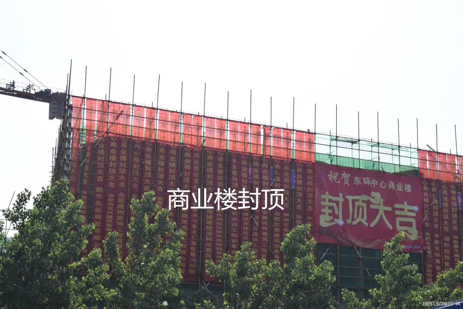 东环中心工程现场