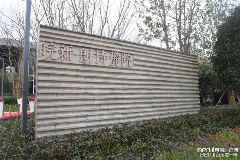 皖新朗诗麓院 实景图