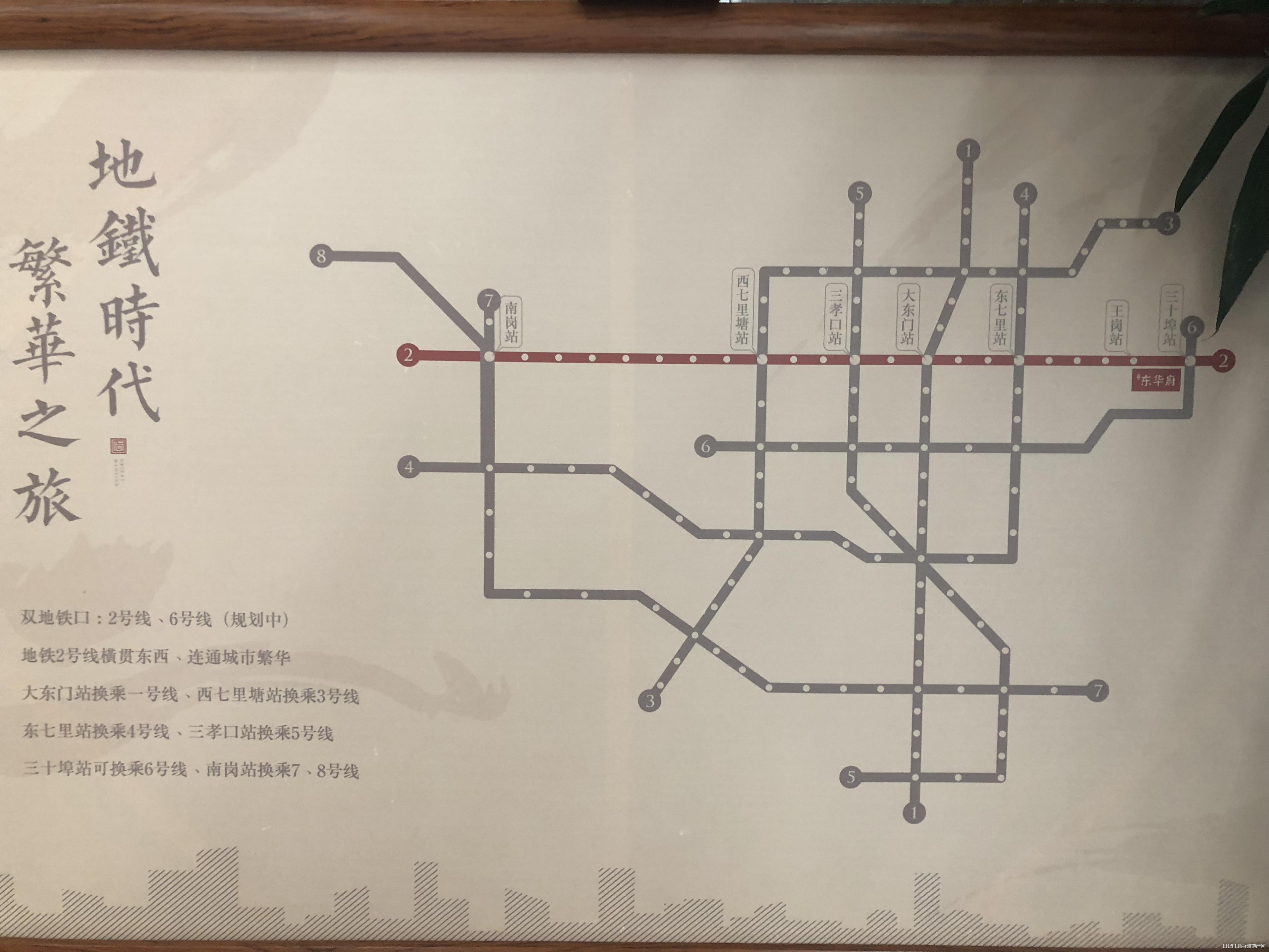 城建琥珀东华府周边地铁配套