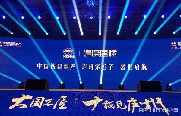 中国铁建·清溪国际璟园