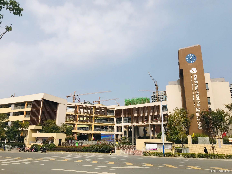 滨湖荣盛华府周边学校