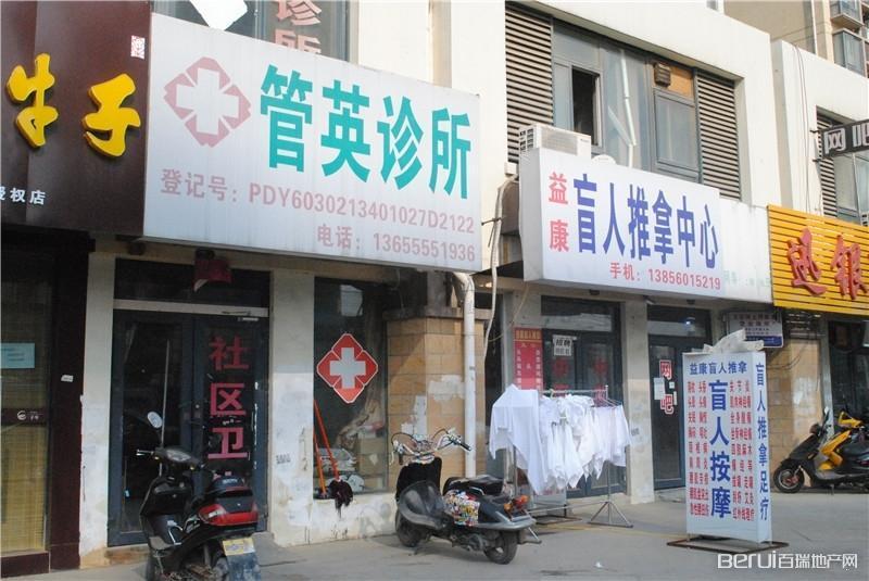 禹洲珑玥湾周边诊所