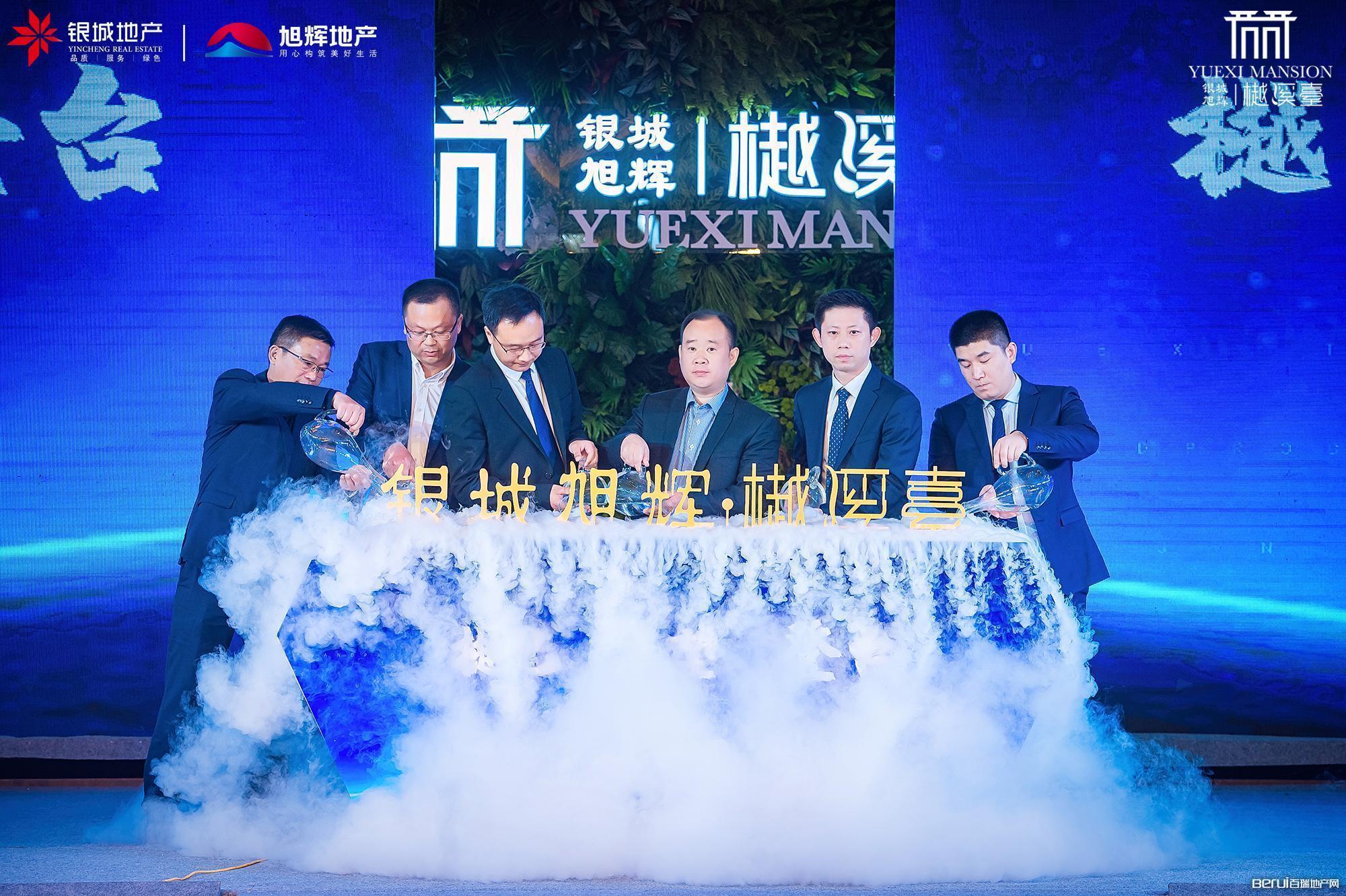 银城旭辉·樾溪臺 实景图