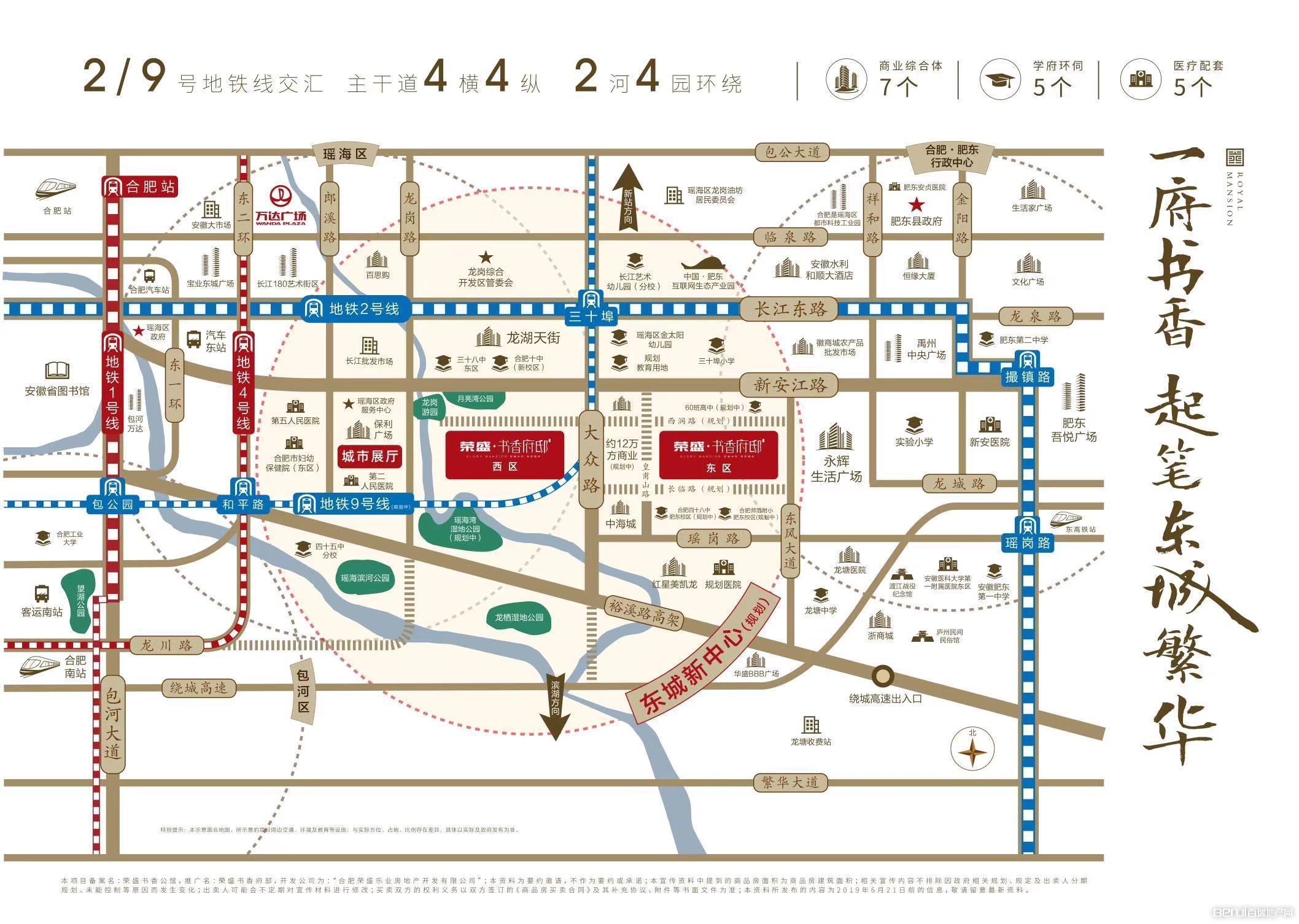 荣盛•书香府邸交通图