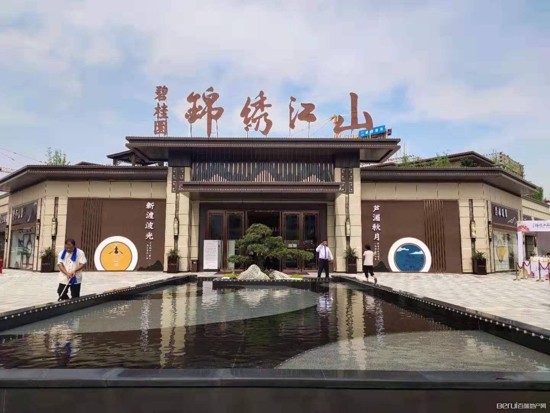 碧桂园·锦绣江山实景图