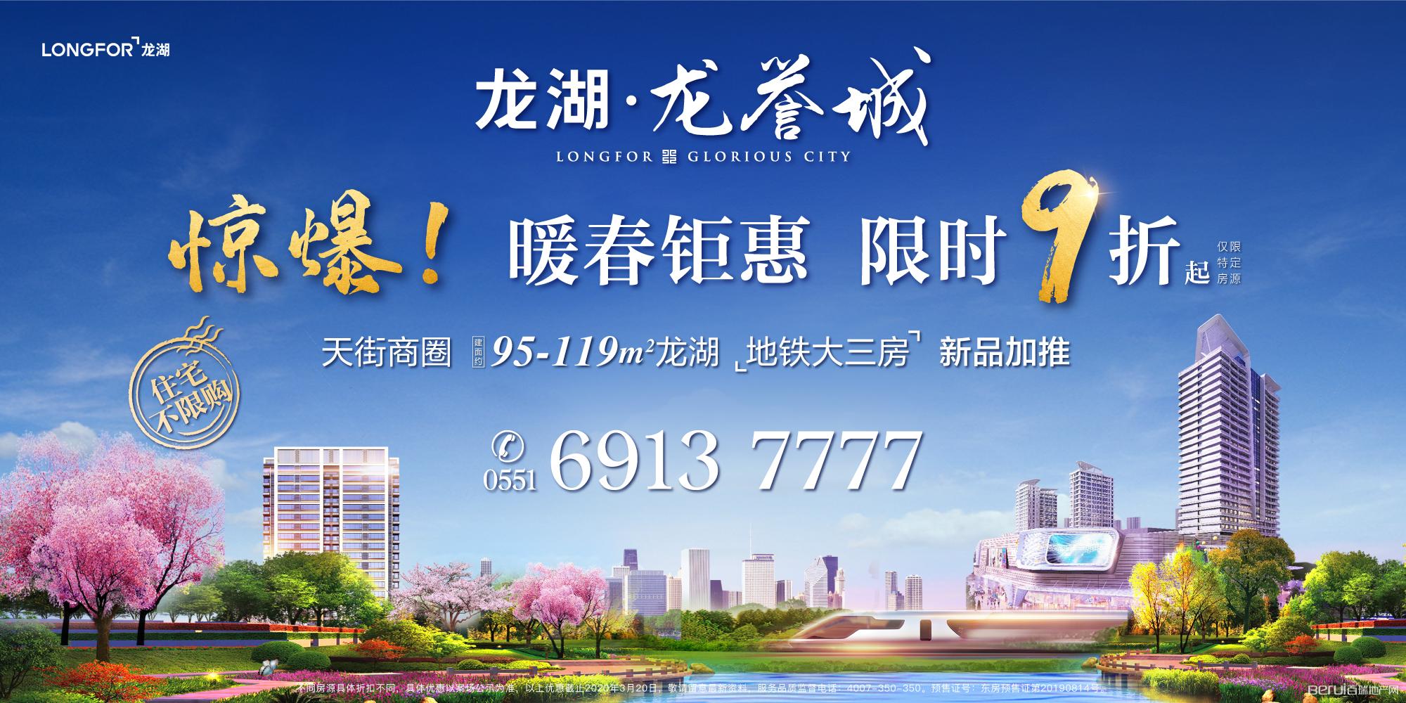 龙湖·龙誉城