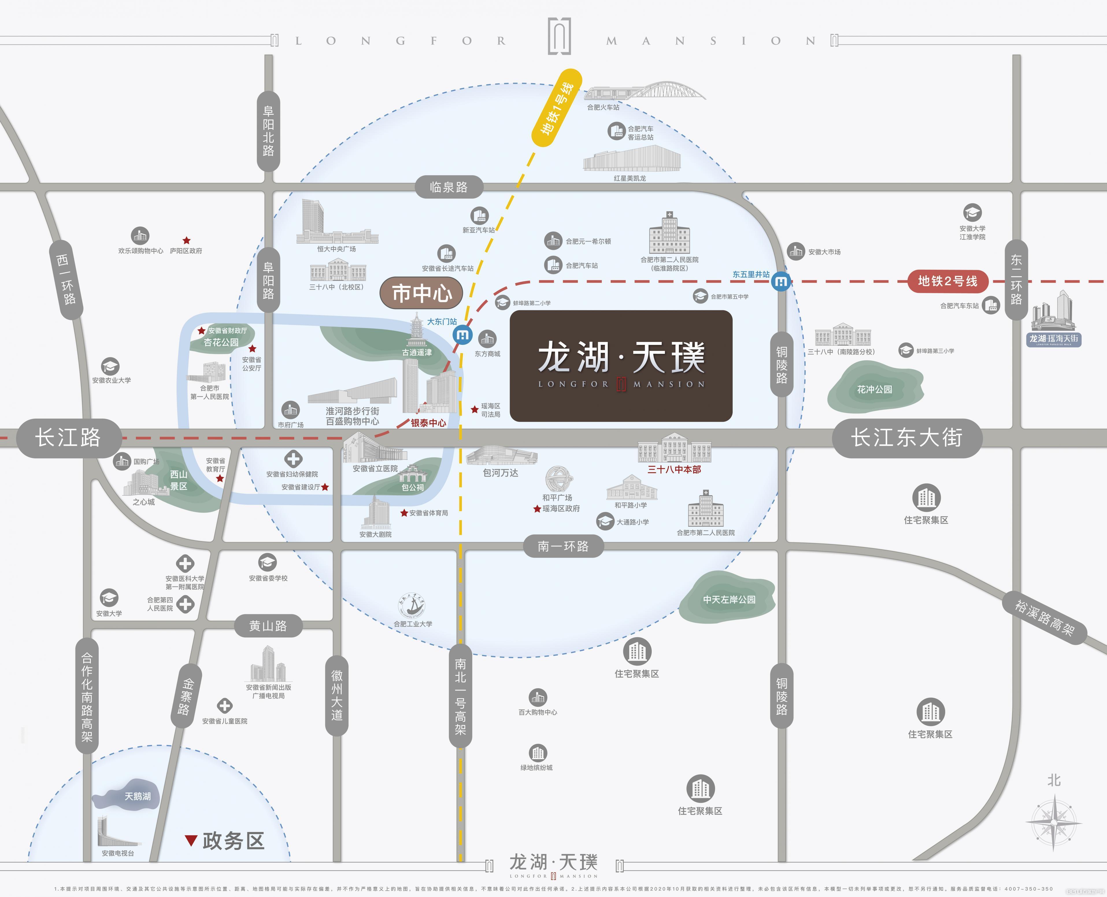 龙湖·天璞交通图