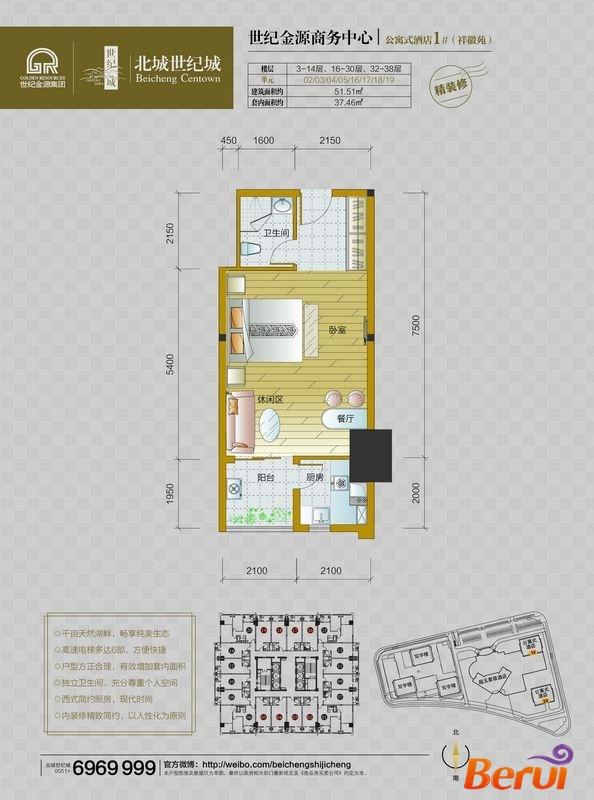 北城世纪城精装公寓A