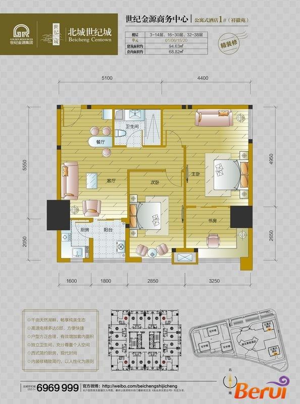北城世纪城精装公寓B