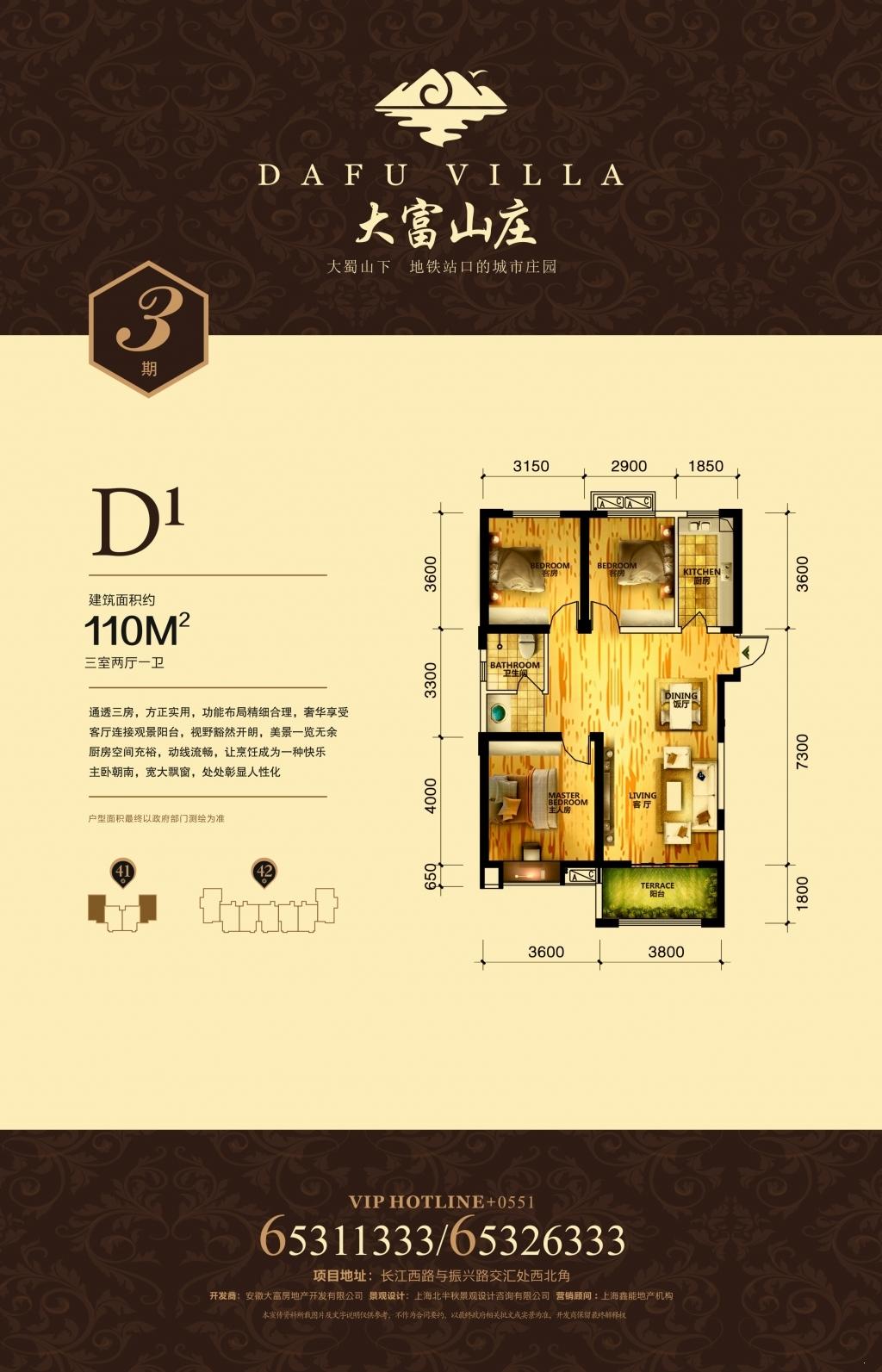 大富山庄D1