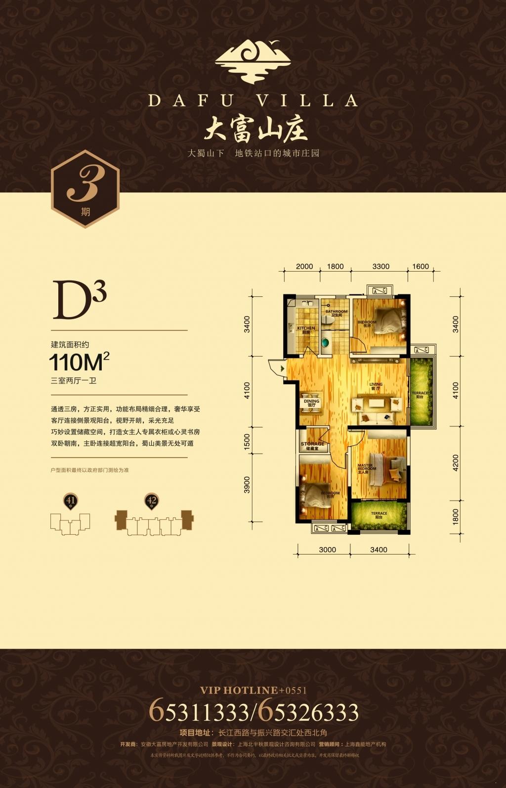 大富山庄D3