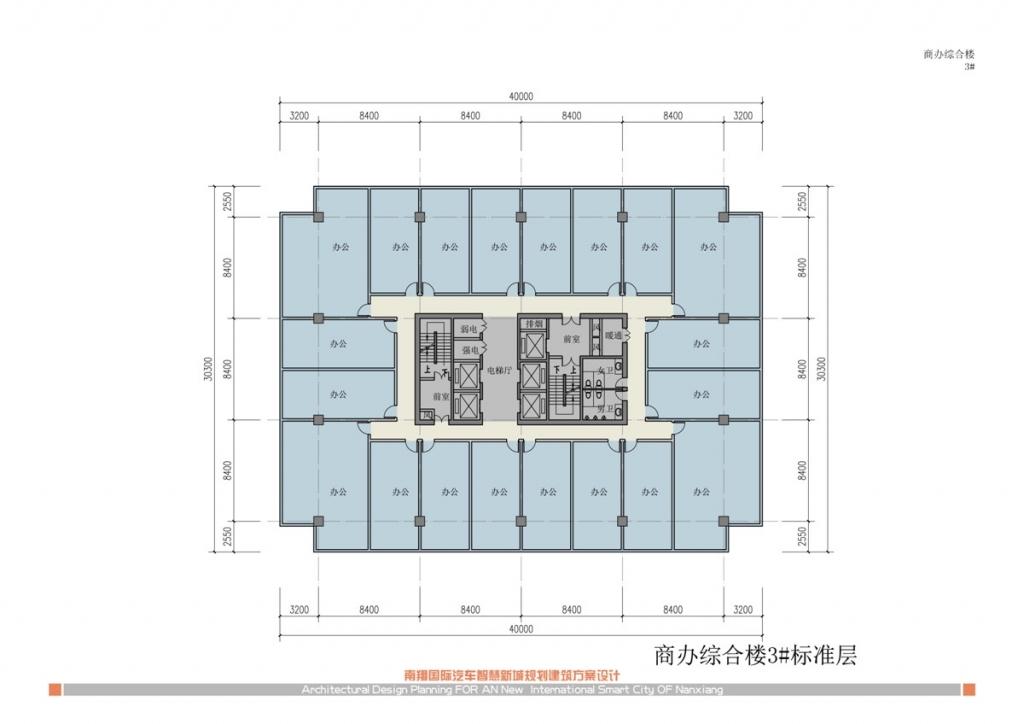 南翔汽车智慧新城商办综合楼3#标准层