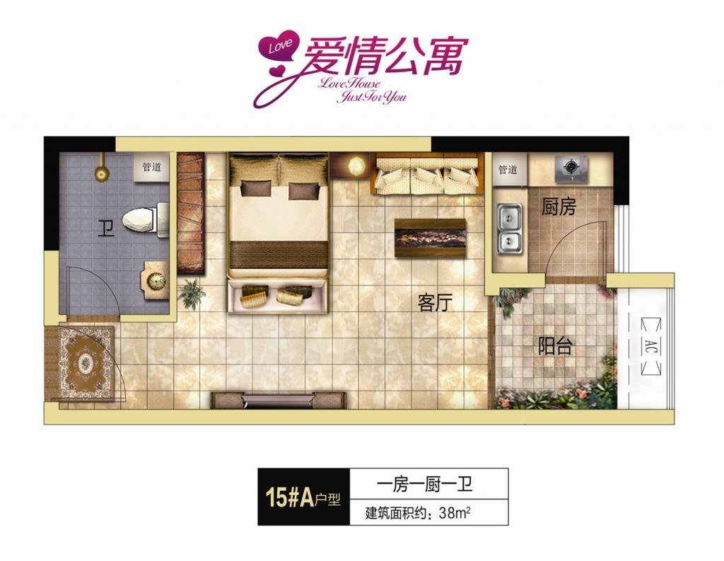 宝利丰广场15#公寓