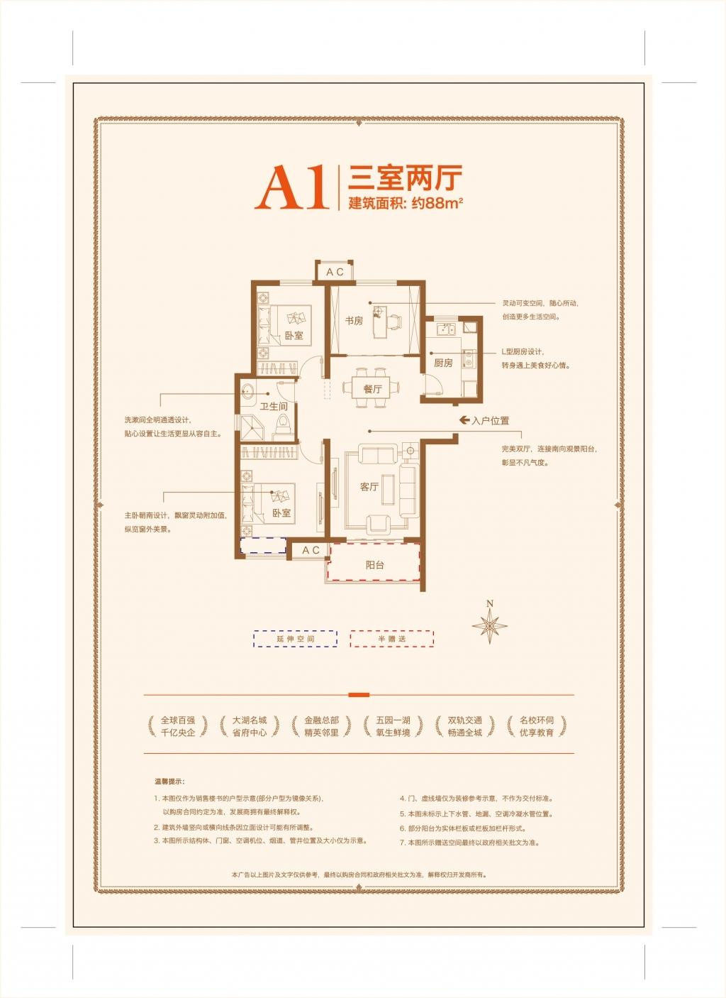 中海滨湖公馆高层A1