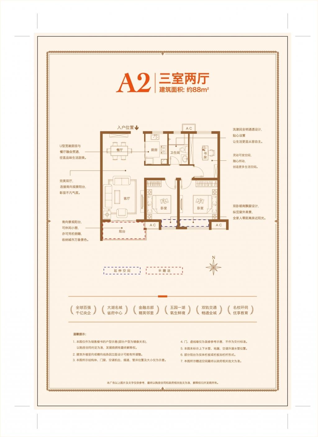 中海滨湖公馆户型图
