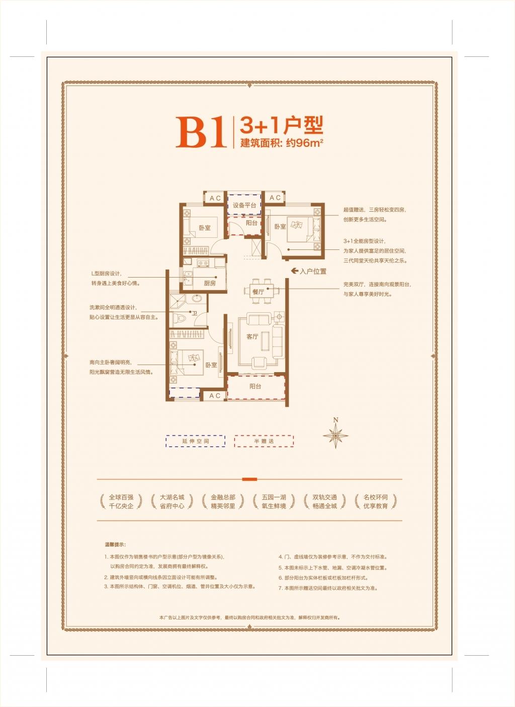 中海滨湖公馆高层B1