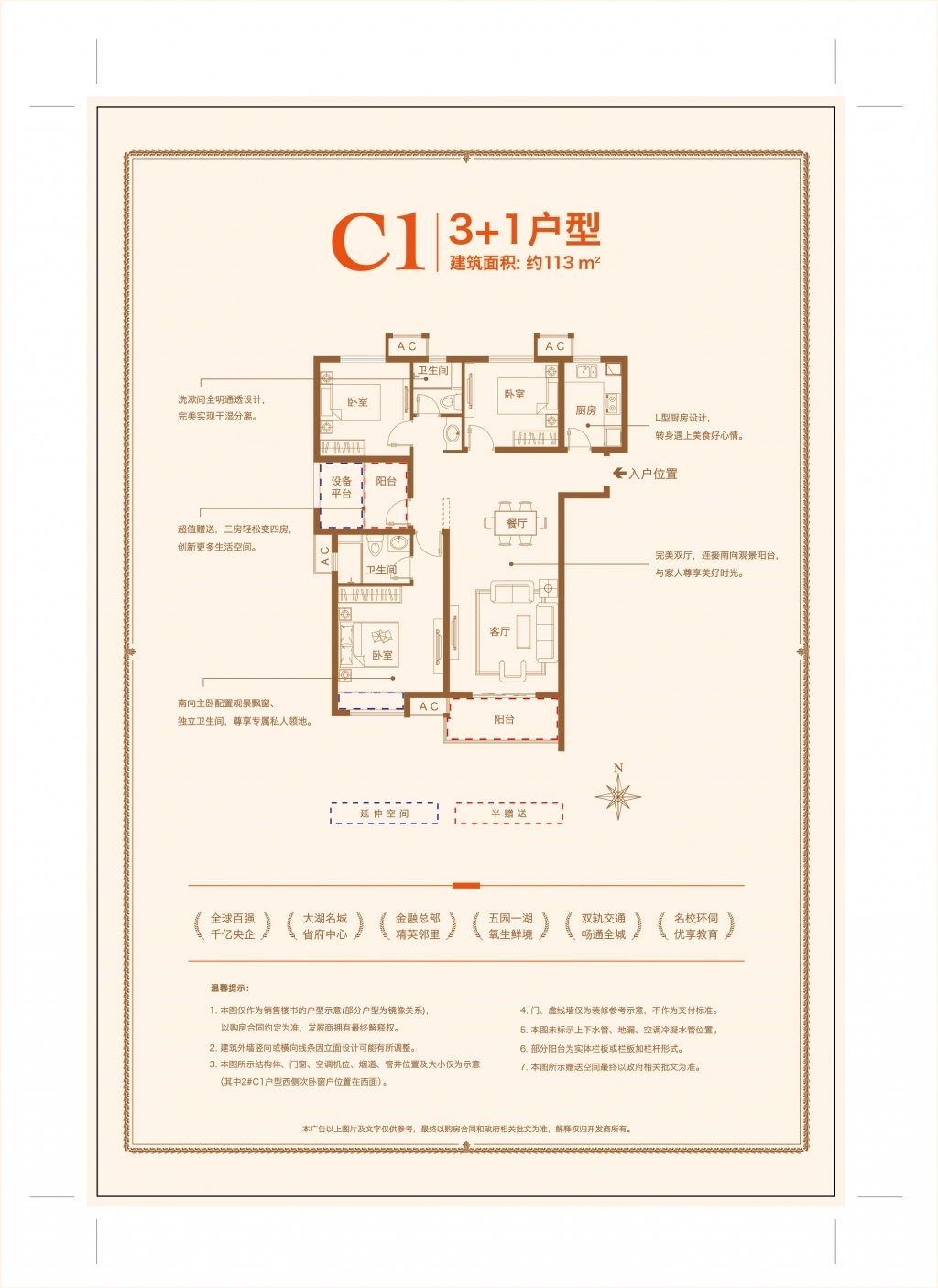 中海滨湖公馆高层C1