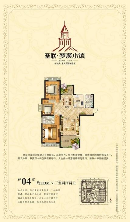 圣联梦溪小镇6#04室