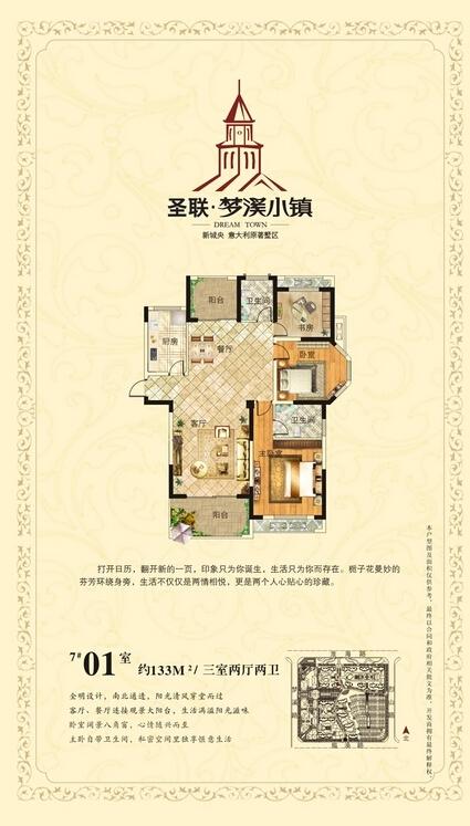 圣联梦溪小镇7#01室