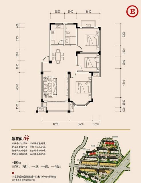 振荣锦尚公馆E