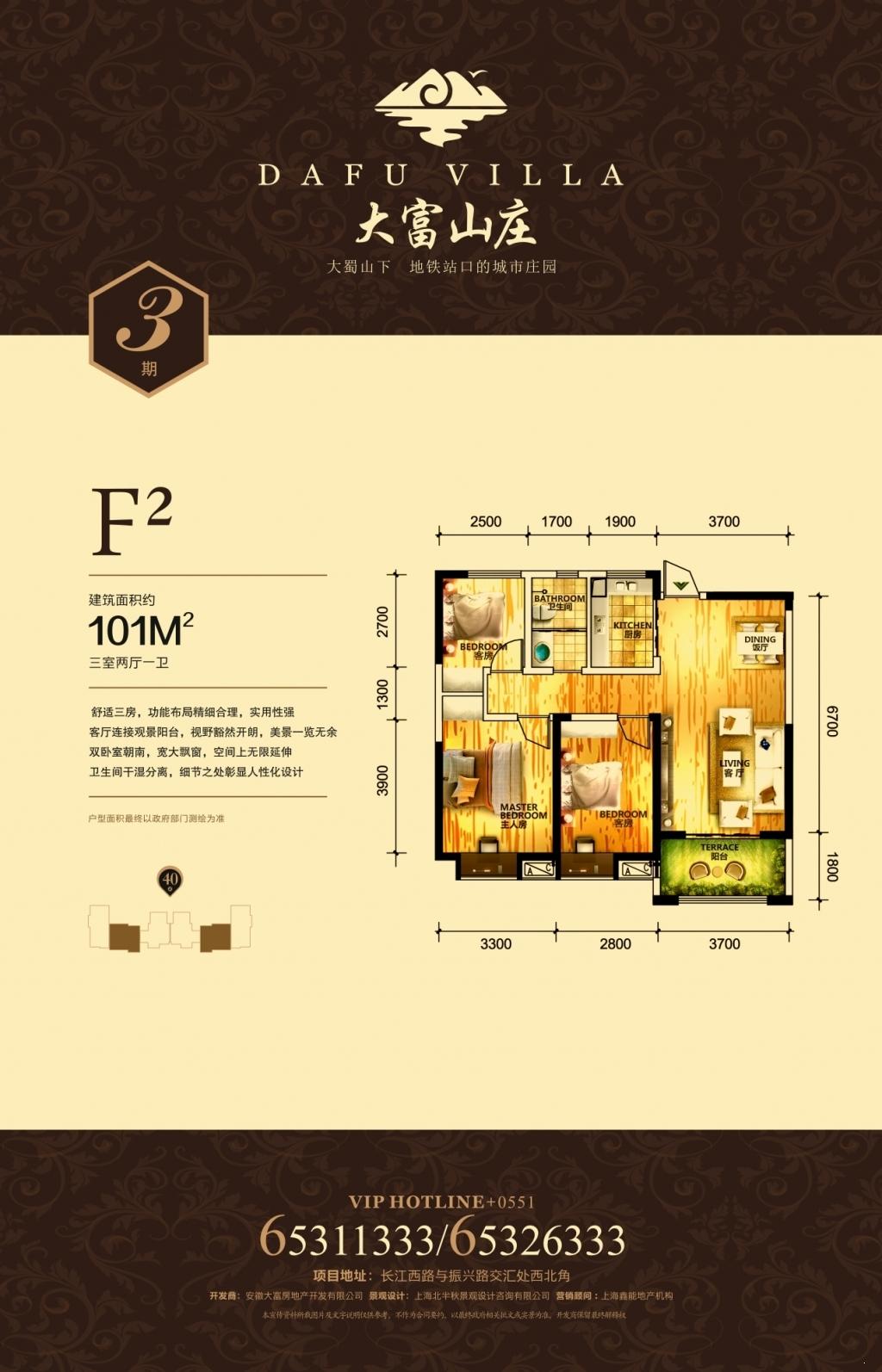 大富山庄三期高层40#楼F2