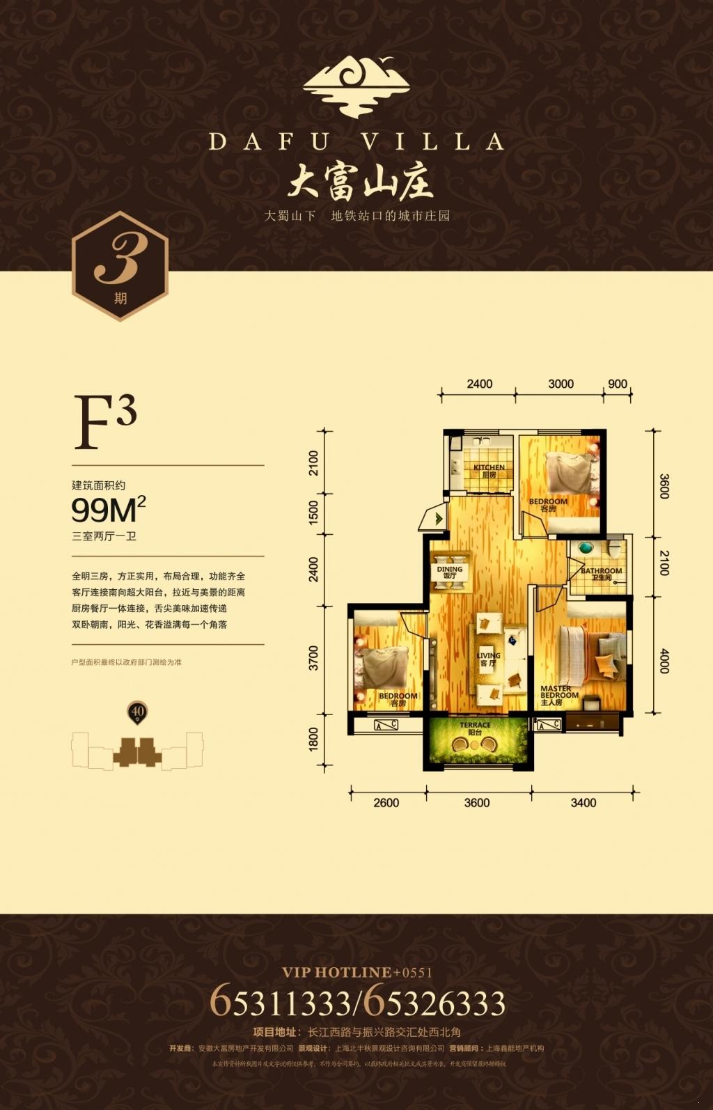 大富山庄三期高层40#楼-F3