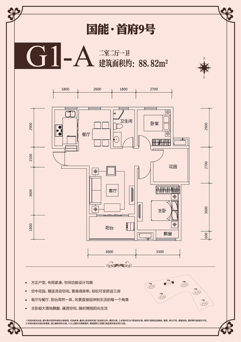 国能首府九号G1-A