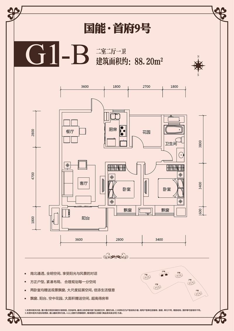 国能首府九号G1-B