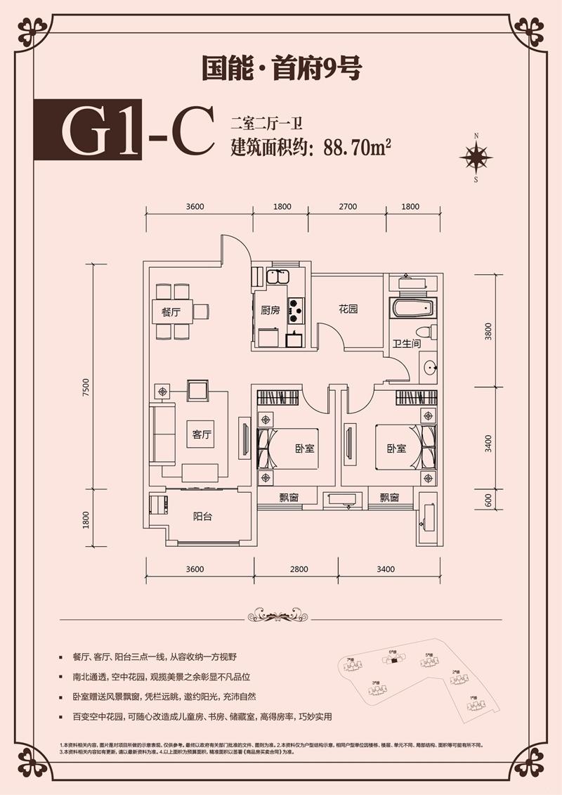国能首府九号G1-C