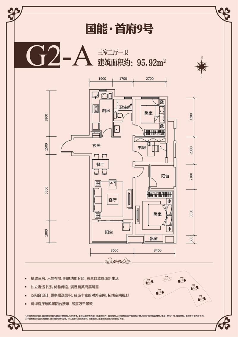国能首府九号G2-A