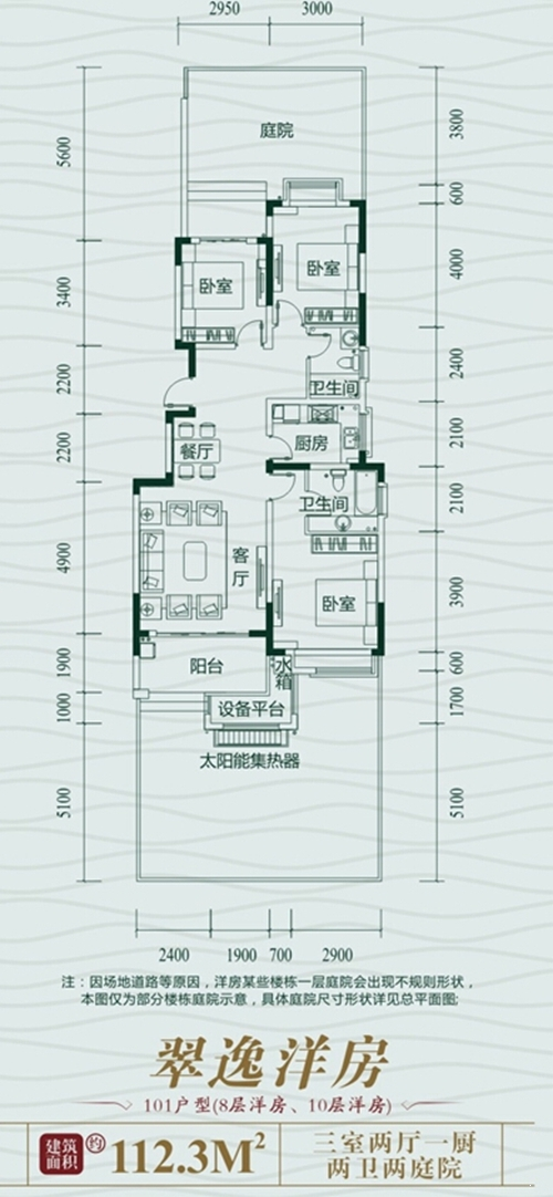 华地翡翠蓝湾112.3㎡