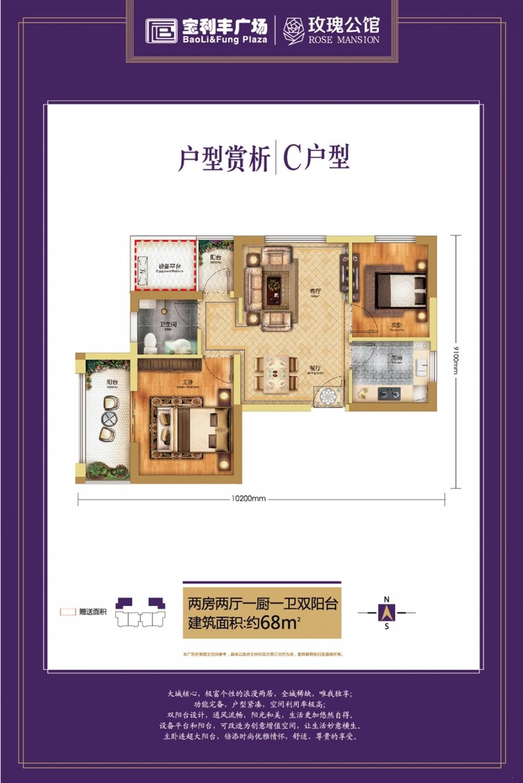 宝利丰广场户型图