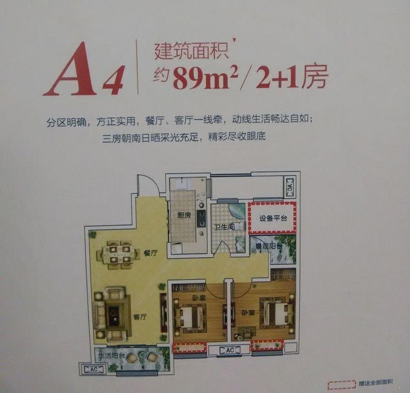 36万 户型:文一名门湖畔a4 居室:3室2厅1卫 面积:92平